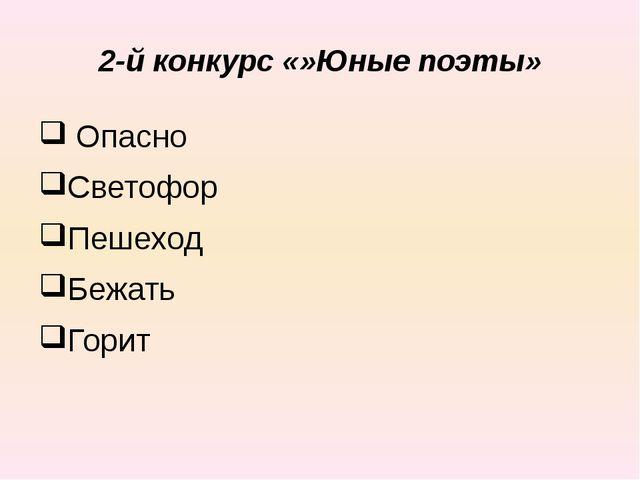 2-й конкурс «»Юные поэты» Опасно Светофор Пешеход Бежать Горит