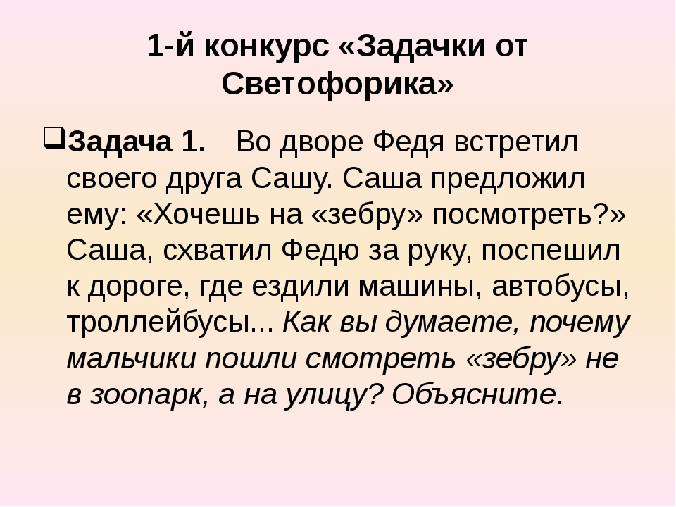 1-й конкурс «Задачки от Светофорика» Задача 1. Во дворе Федя встретил своего...