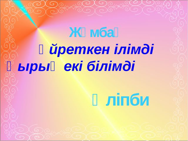 Жұмбақ Үйреткен ілімді Қырық екі білімді Әліпби