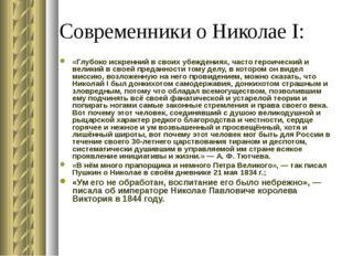 Современники о Николае I: «Глубоко искренний в своих убеждениях, часто героич