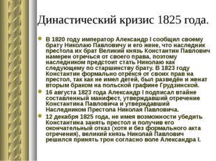 Династический кризис 1825 года. В 1820 году император Александр I сообщил сво