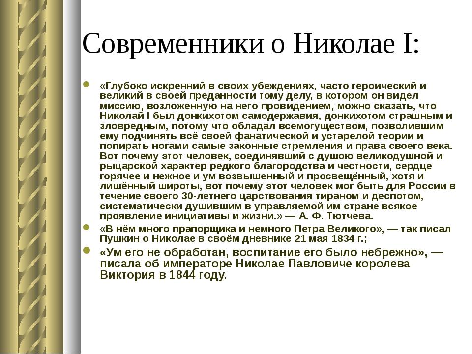 Современники о Николае I: «Глубоко искренний в своих убеждениях, часто героич...