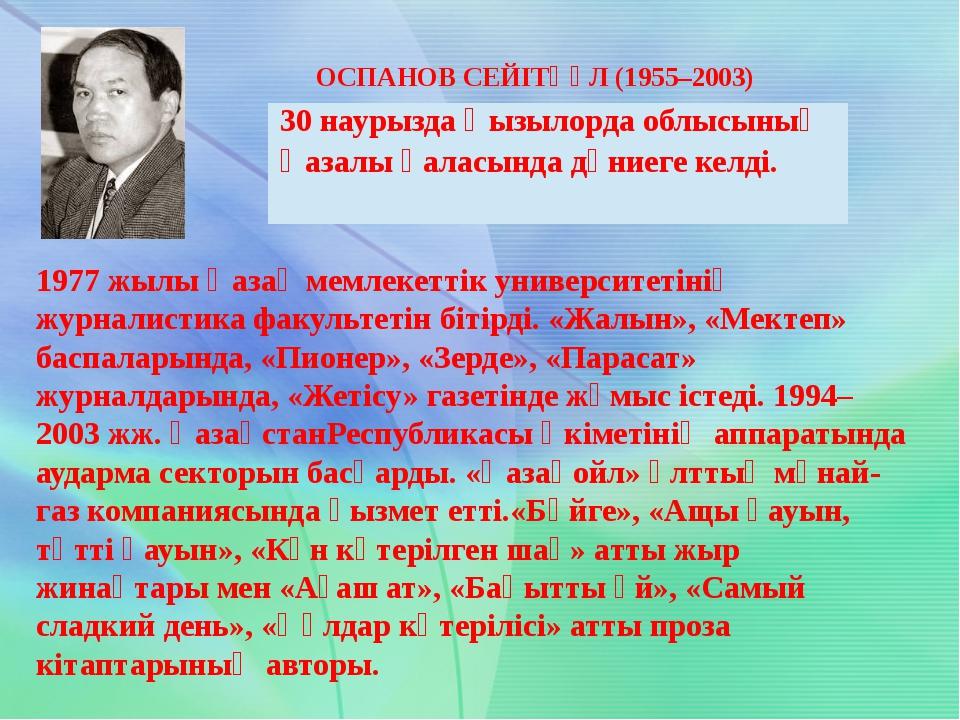 ОСПАНОВ СЕЙІТҚҰЛ (1955–2003) 1977 жылы Қазақ мемлекеттік университетінің журн...