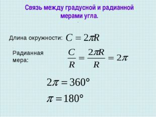 Длина окружности: . Радианная мера: . Связь между градусной и радианной мерам