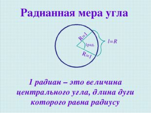 Радианная мера угла 1 радиан – это величина центрального угла, длина дуги кот