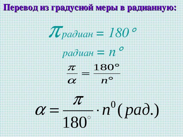  pадиан = 180 Перевод из градусной меры в радианную:  радиан = n