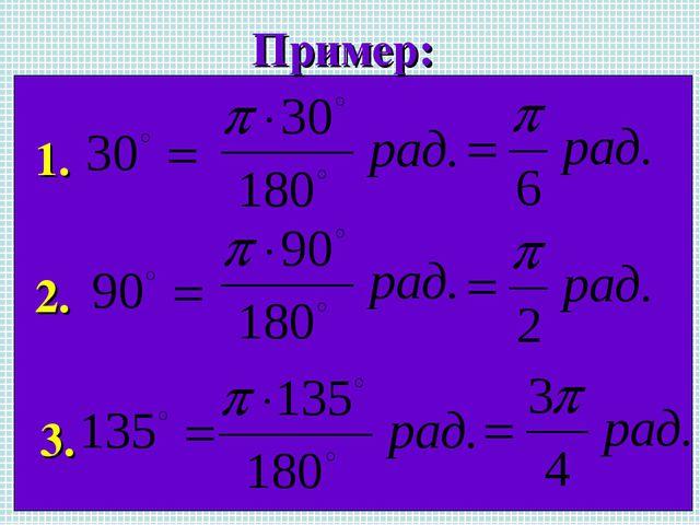 Пример: 1. 2. 3.