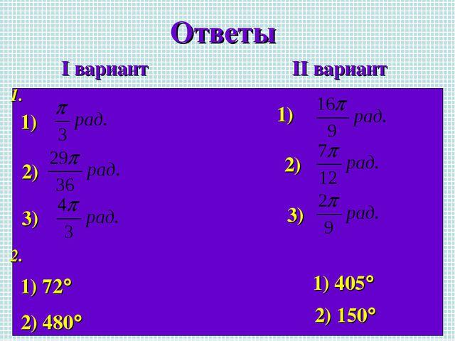 Ответы 1. 1) 2) 3) I вариант II вариант 1) 2) 3) 2. 1) 72 2) 480 1) 405 2)...
