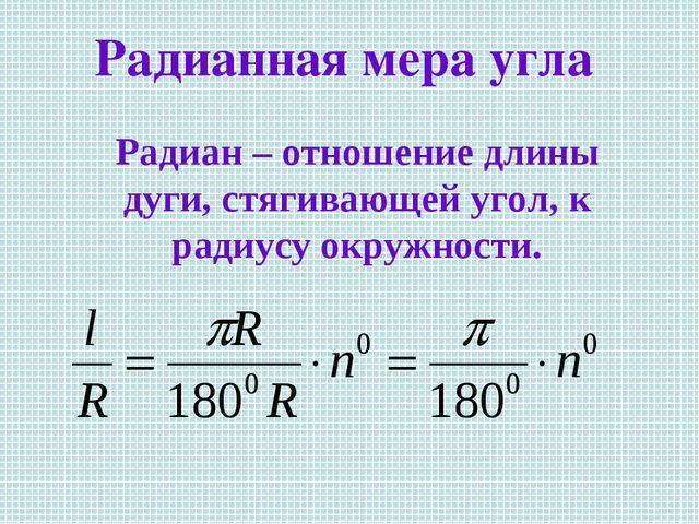 Радиан – отношение длины дуги, стягивающей угол, к радиусу окружности. Радиа...