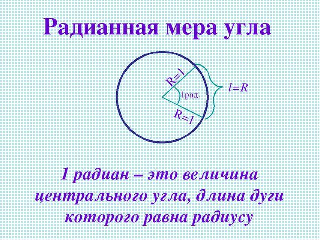 Радианная мера угла 1 радиан – это величина центрального угла, длина дуги кот...