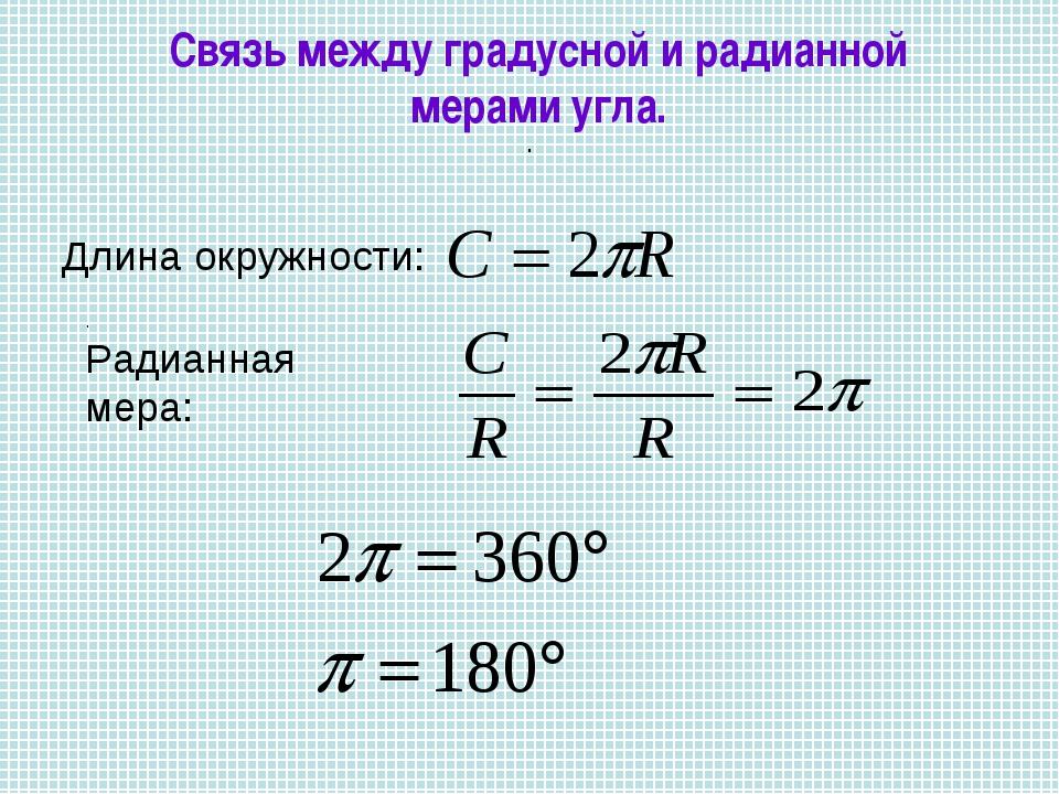 Длина окружности: . Радианная мера: . Связь между градусной и радианной мерам...