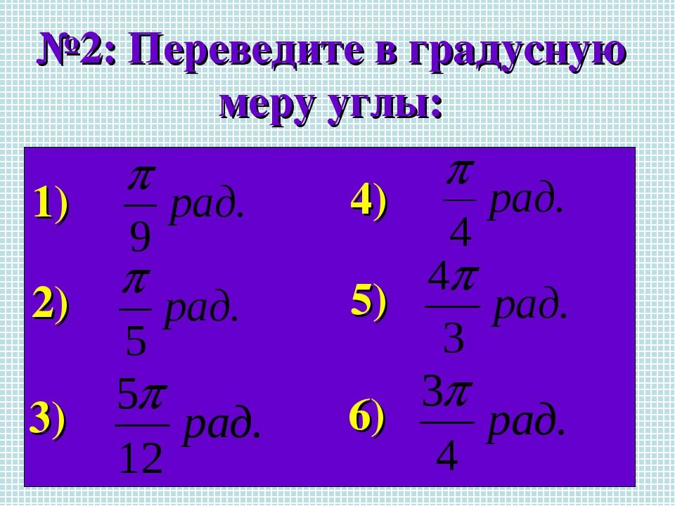 №2: Переведите в градусную меру углы: 1) 2) 3) 4) 5) 6)