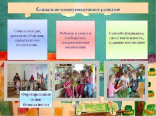 социально-коммуникативное развитие Социализация, развитие общения, нравственн