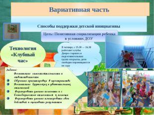 Способы поддержки детской инициативы В четверг, с 15.30 — 16.30 работают клу