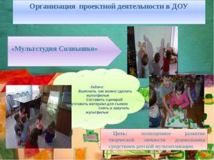 Цель: полноценное развитие творческой личности дошкольника средствами детско
