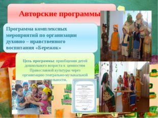 Авторские программы Цель программы: приобщения детей дошкольного возраста к
