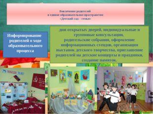 Вовлечение родителей в единое образовательное пространство «Детский сад – се