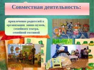 Совместная деятельность: привлечение родителей к организации мини-музеев, се