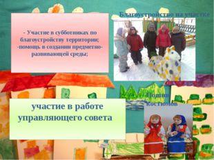 - Участие в субботниках по благоустройству территории; -помощь в создании пр