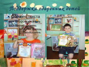 Поддержка одаренных детей
