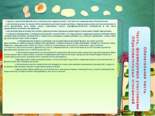 ●охрана и укрепление физического и психического здоровья детей, в том числе