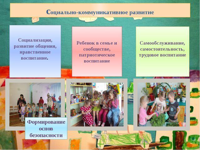 социально-коммуникативное развитие Социализация, развитие общения, нравственн...
