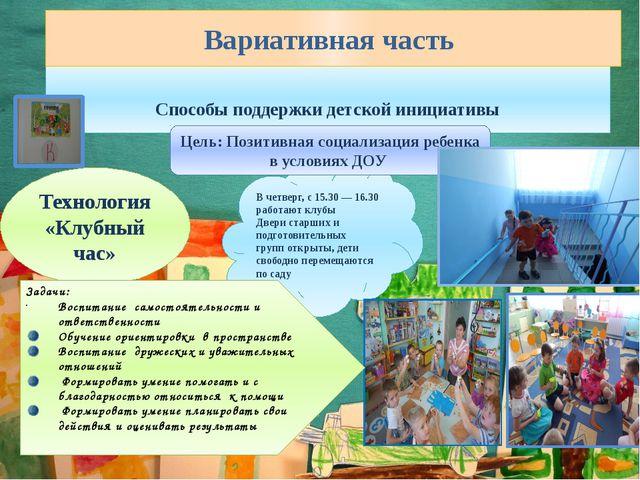 Способы поддержки детской инициативы В четверг, с 15.30 — 16.30 работают клу...