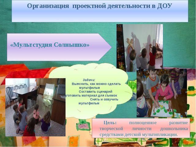 Цель: полноценное развитие творческой личности дошкольника средствами детско...