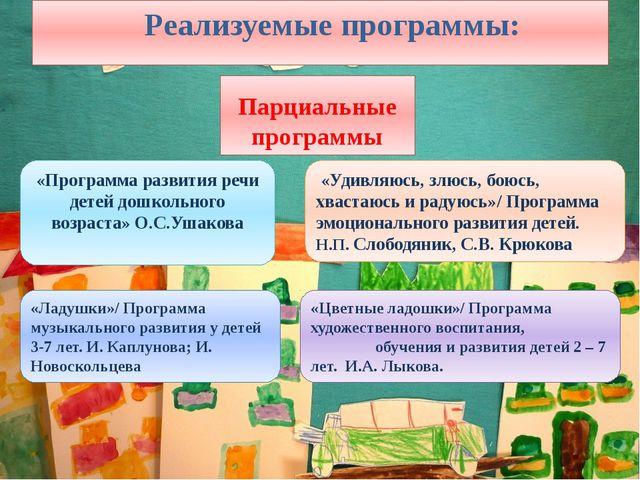 Реализуемые программы: Парциальные программы «Программа развития речи детей...
