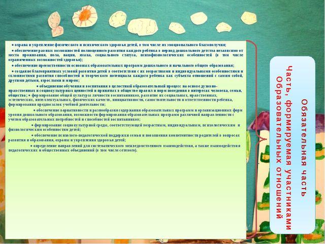 ●охрана и укрепление физического и психического здоровья детей, в том числе...
