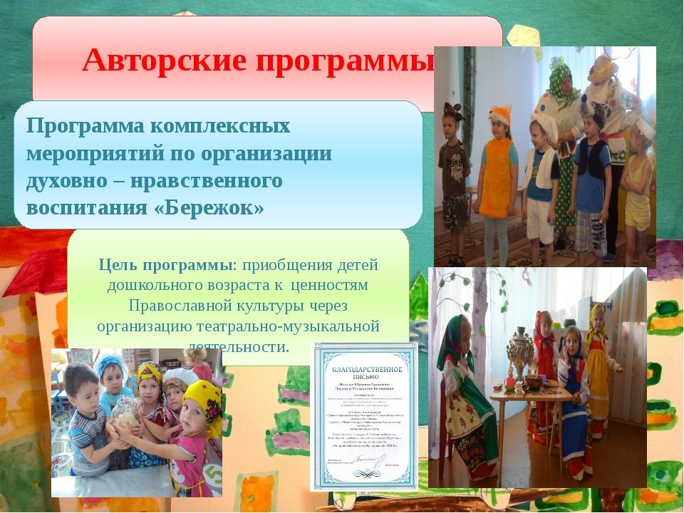 Авторские программы Цель программы: приобщения детей дошкольного возраста к...