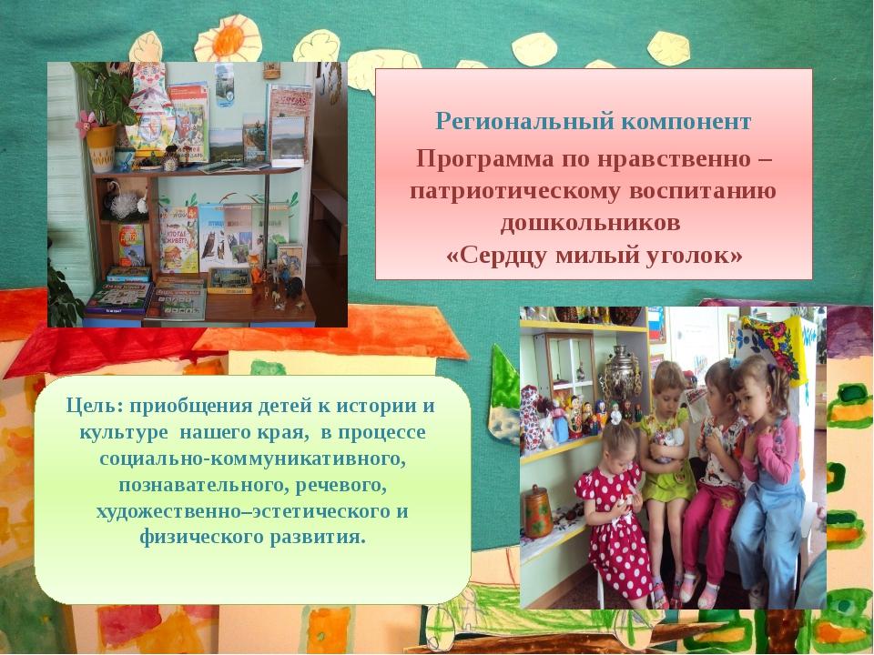 Региональный компонент Программа по нравственно – патриотическому воспитанию...