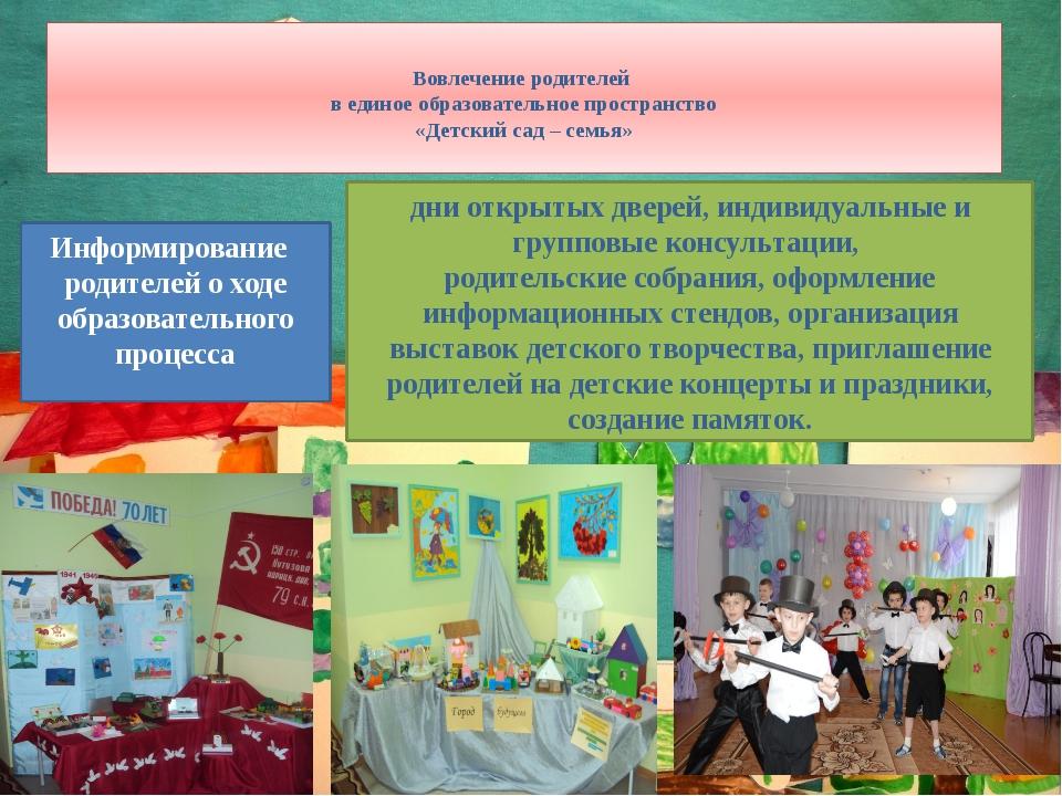 Вовлечение родителей в единое образовательное пространство «Детский сад – се...