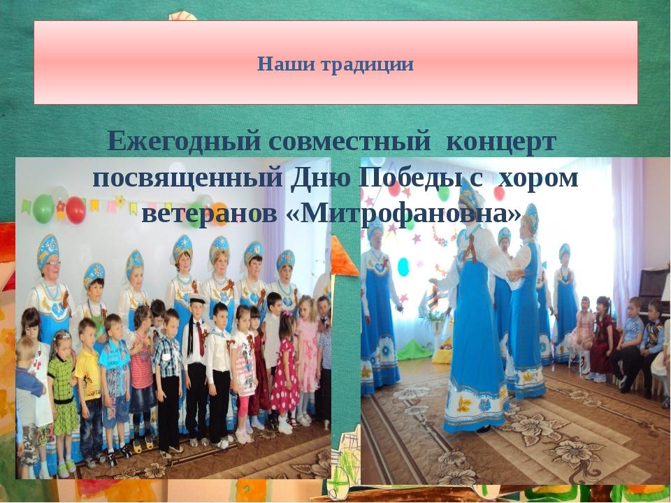 Наши традиции Ежегодный совместный концерт посвященный Дню Победы с хором ве...