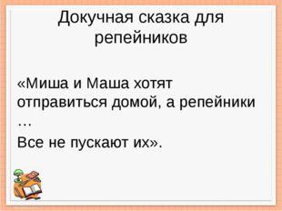 Докучная сказка для репейников «Миша и Маша хотят отправиться домой, а репейн