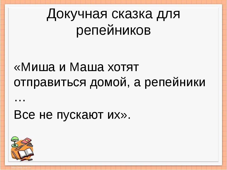 Докучная сказка для репейников «Миша и Маша хотят отправиться домой, а репейн...