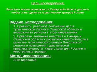 Цель исследования: Выяснить каковы возможности Самарской области для того, чт