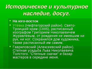 Историческое и культурное наследие, досуг. На юго-восток Утёвка (Нефтегорский