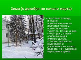 Зима (с декабря по начало марта) Несмотря на холода, внешняя привлекательност
