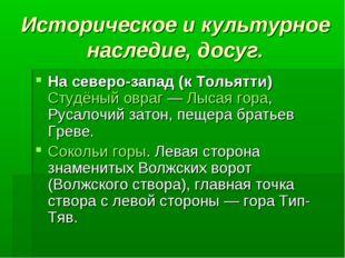 Историческое и культурное наследие, досуг. На северо-запад (к Тольятти) Студё
