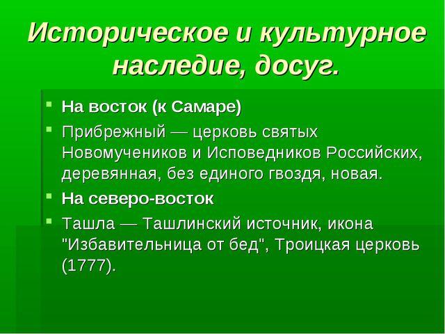 Историческое и культурное наследие, досуг. На восток (к Самаре) Прибрежный —...
