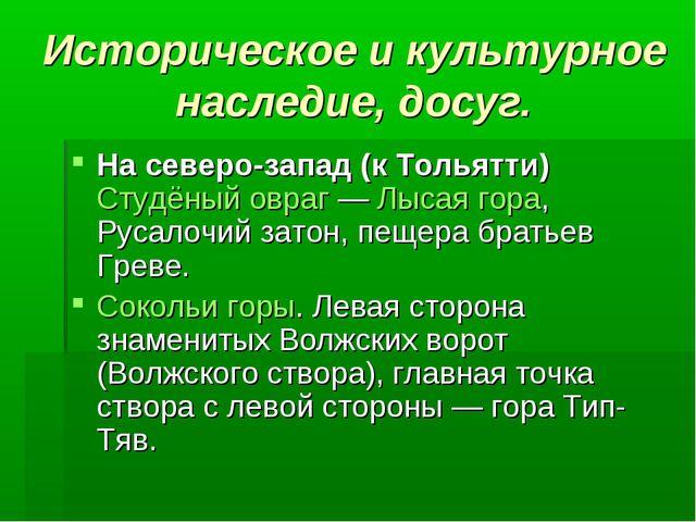 Историческое и культурное наследие, досуг. На северо-запад (к Тольятти) Студё...