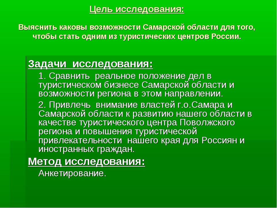 Цель исследования: Выяснить каковы возможности Самарской области для того, чт...