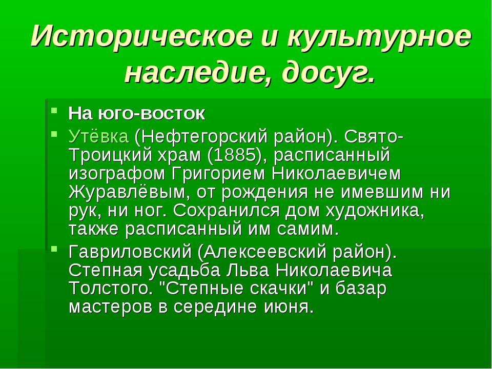 Историческое и культурное наследие, досуг. На юго-восток Утёвка (Нефтегорский...
