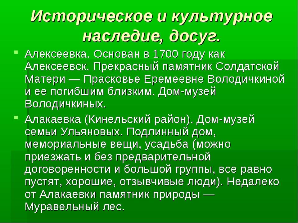 Историческое и культурное наследие, досуг. Алексеевка. Основан в 1700 году ка...