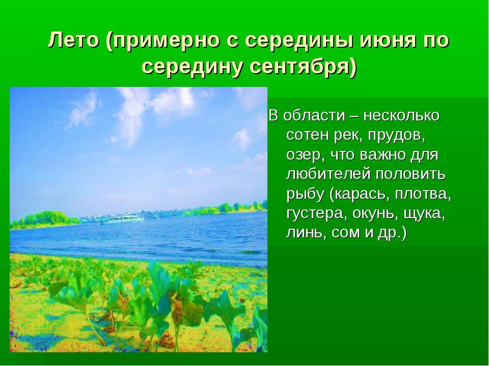 Лето (примерно с середины июня по середину сентября) В области – несколько со...