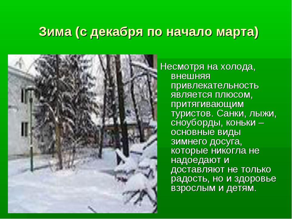 Зима (с декабря по начало марта) Несмотря на холода, внешняя привлекательност...