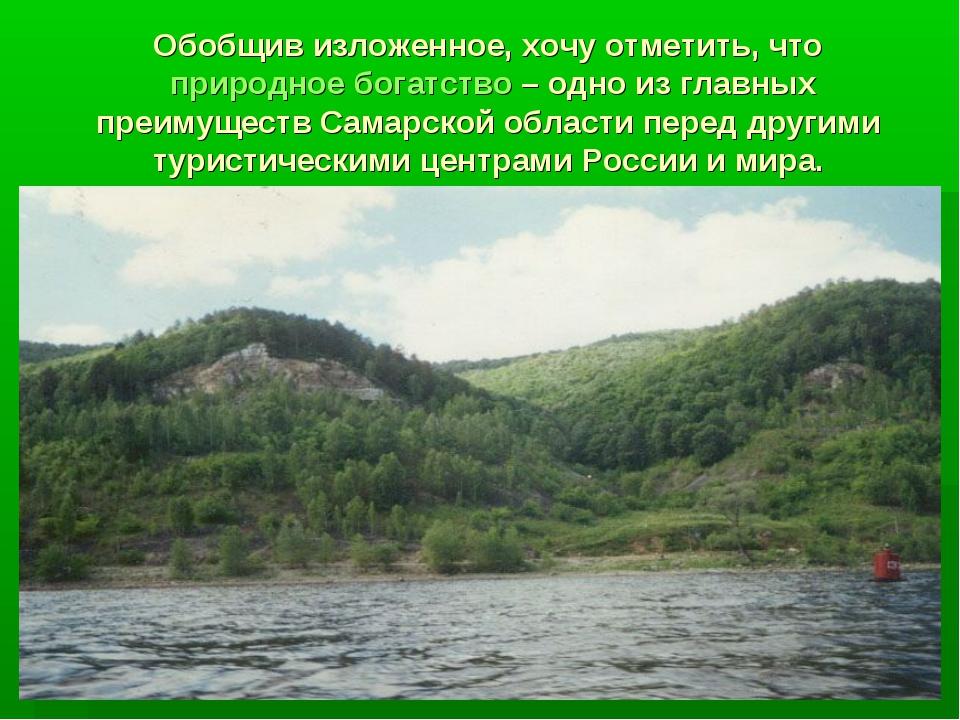 Обобщив изложенное, хочу отметить, что природное богатство – одно из главных...