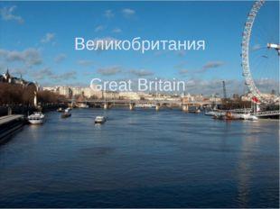 Великобритания Great Britain