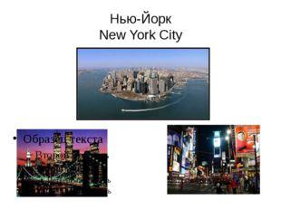 Нью-Йорк New York City
